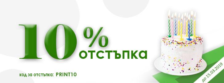 10% години print-magic.eu
