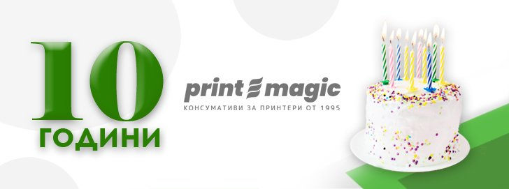 10% години print-magic.eu