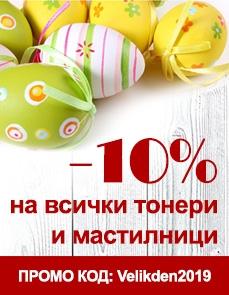 Великденска оферта 2019 - 10% отстъпка