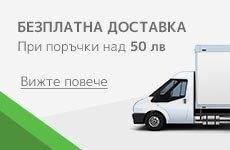 Безплатна доставка над 50лв