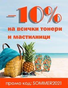 10% отстъпка на всички тонери и мастилници